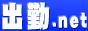 出勤.net